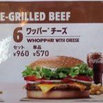 burger king tokyo menu