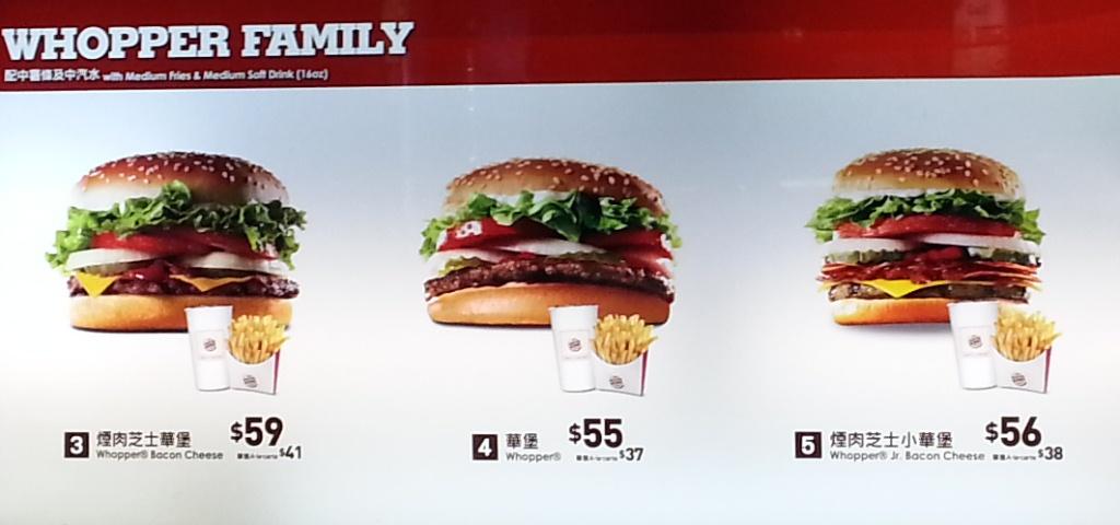 burger king hong kong